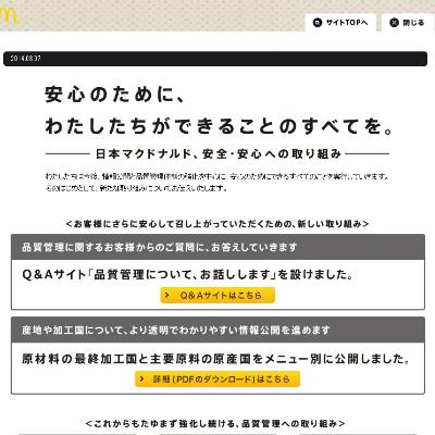 チキンナゲットの材料は「ムネ肉、モモ肉に加え鶏皮」 日本マクドナルドがQ&A更新