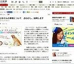 朝日新聞デジタルに掲載された「池上彰さんの連載について おわびし、説明します」