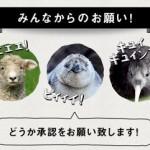動物たちが「どうか承認をお願い致します!」