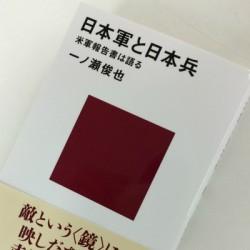 一ノ瀬俊也著「日本軍と日本兵 米軍報告書は語る」(講談社現代新書)