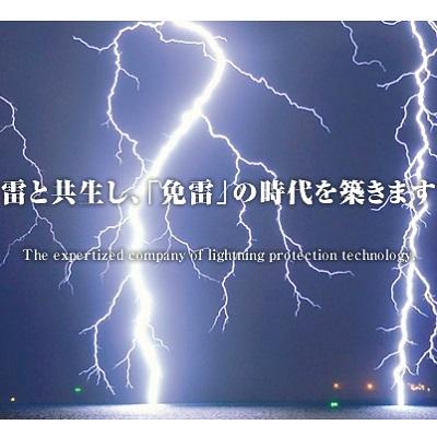 日本唯一の「雷対策の専門メーカー」音羽電機工業 避雷器の国内シェアは6割超