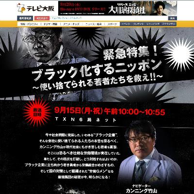 テレビ東京系で「ブラック化するニッポン」放送 三連休の最終日に気が滅入る事例続出