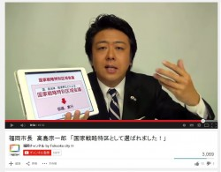 福岡チャンネルで決意表明する高島宗一郎・福岡市長