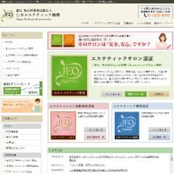 日本エステティック機構ウェブサイトより