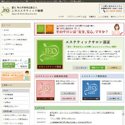 たかの友梨、日本エステティック機構の認証取消 「健全な発展を著しく阻害する」