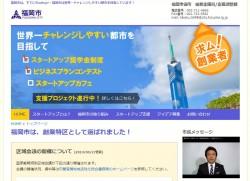 福岡市・国家戦略特区ホームページ