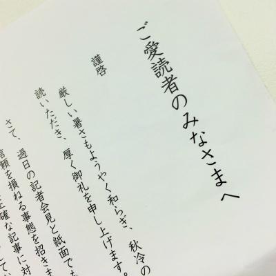 朝日新聞が誤報騒動を「タオル」で謝罪 「今一度チャンスを与えてください」