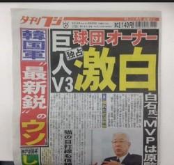 「夕刊フジ」9月28日付