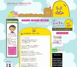藤田氏は自身のブログでも「よろしければどうぞ」と宣伝