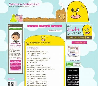 サイバー藤田社長の「激怒」ブログに賛否 「若手の退職は自由」VS「嫌われ役は立派」