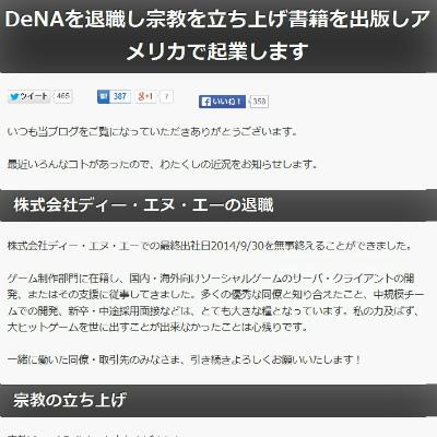 会社を辞めてネット時代の「宗教」設立 元DeNA社員の「退職エントリー」が話題
