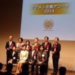 イクメン企業アワードでは7社が表彰された
