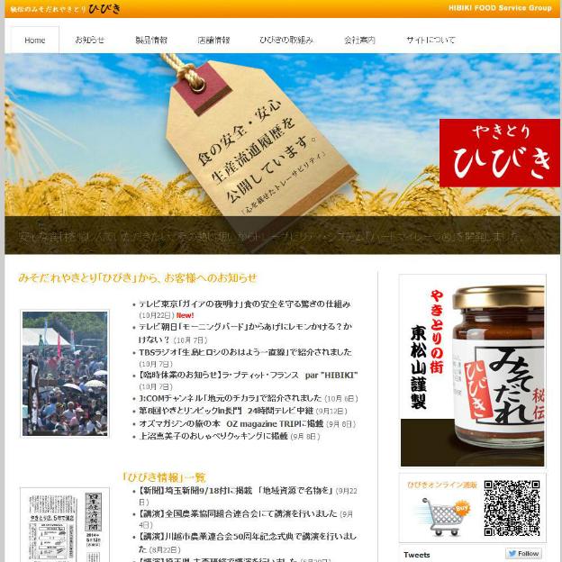 「食の安全」を追求し続ける人たち――埼玉の串焼き「ひびき」、愛知のスーパー「サンヨネ」