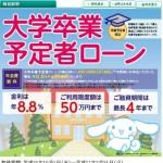 東京都民銀行HPより。