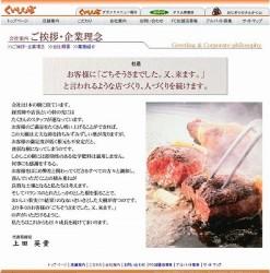 「サン・チャレンジ」ホームページ