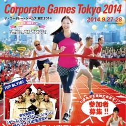 9月に開催された「ザ・コーポレートゲームズ東京2014」のポスター