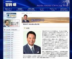 甘利明大臣のホームページ「国会リポート」より