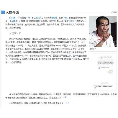 フォロワー9万超、中国の「ツイッターおじさん」 官僚の不正暴いて大人気