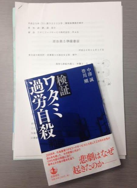 渡邉美樹氏に「重大な過失」 ワタミ過労死裁判で原告、改めて責任を追及