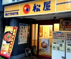 松屋三田店