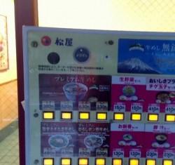 松屋三田店では「プレミアム牛めし」の販売が継続している