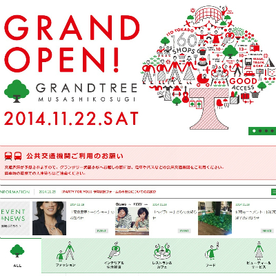 武蔵小杉に尼崎… 競争に立ち向かう「ショッピングモール」の仕掛け人たち