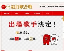 NHK紅白歌合戦のホームページ
