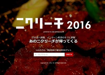 新卒学生に焼肉おごる「ニクリーチ2016」がオープン サイバー、グリーらが「肉食採用」狙います!