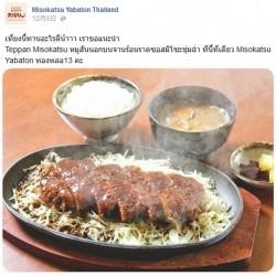 バンコク「矢場とん」のフェイスブックはタイ語