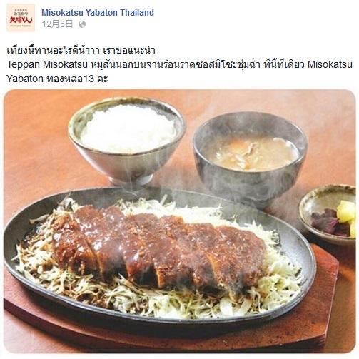 アジアで頑張る日本の「ご当地グルメ」 バンコクで味噌カツ「矢場とん」に長蛇の列