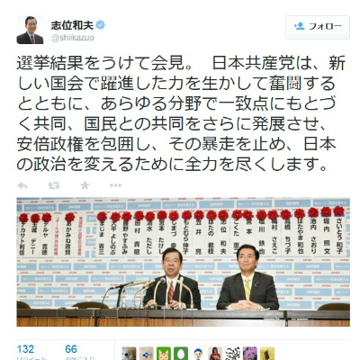 日本共産党の躍進にネット興奮 「ブラック企業を排除してくれ」「経営者はガクブルだな」