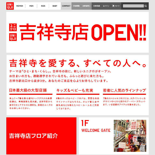 ユニクロ地域密着店は成功するか 柳井氏「グローバル化、ローカル化の両立」唱える