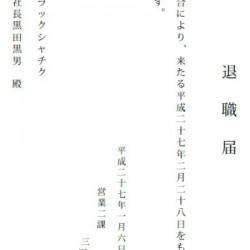 0106taisyoku
