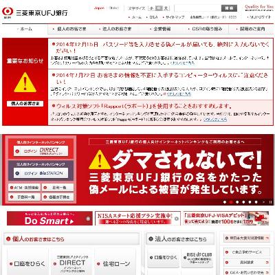 「偽メールにご用心!」のメッセージを軽視する日本人 中国ハッカーの格好の餌食に