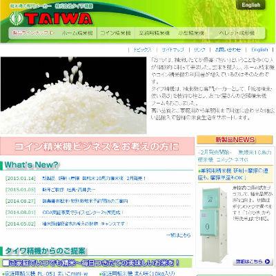 カンボジアの長粒米を輸出できるレベルに精白 念願果たしたタイワ精機