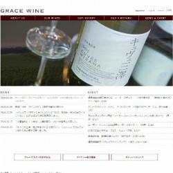 中央葡萄酒ウェブサイトより