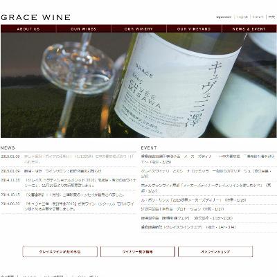 日本産ワイン「グレイス甲州」が海外進出 シンガのシェフも「僕の好みにピッタリ」と太鼓判