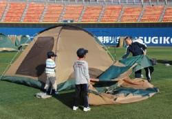球場で「キャンプ」するイベントも