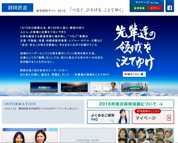 静岡鉄道、「就活サイト」からの募集を停止 エントリー数より「志望度高い学生」ねらう