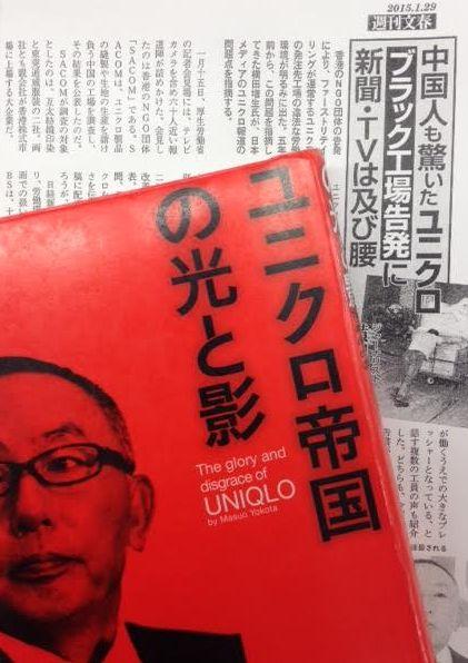 ユニクロ柳井社長、中国工場の過酷労働に「非常にびっくり」 あまりに白々しすぎないか?