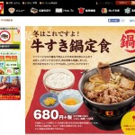 「牛すき鍋定食」(すき家ホームページより)