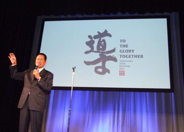 中畑監督がチーム一新で宣言「今年はもう勝つしかない」――横浜DeNAベイスターズ「第2幕」発表会詳報