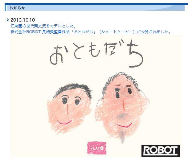 宮崎駿氏も「こういうトコで死にたい」 高齢者と園児が交流する「幼老施設」が話題
