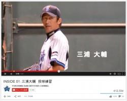 YouTubeにアップされた「三浦大輔の投球術」(C)YDB