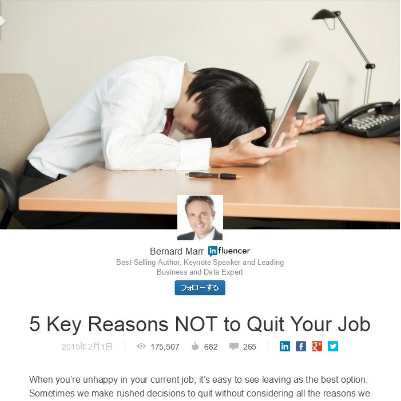 あなたが「いまの会社」を辞めるべきでない5つの理由