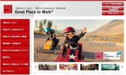 「Great Place to Work」ウェブサイトより