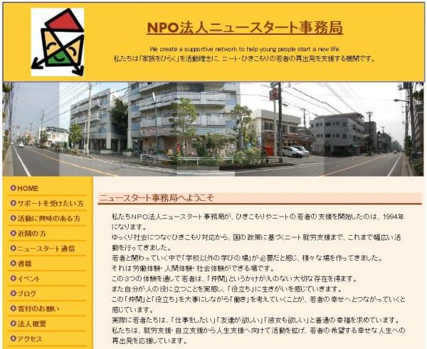【悲報】2月10日ニートの日に「ニート祭り」が延期  2か月後に改めて開催予定