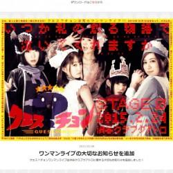 謎解きアイドル、クエスチョン(濱ヶ崎さんは一番左)