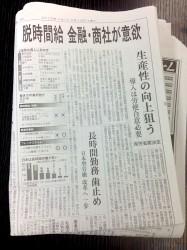 日経「企業側は導入に前向き」