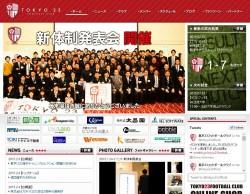 TOKYO23フットボールクラブ・ホームページより